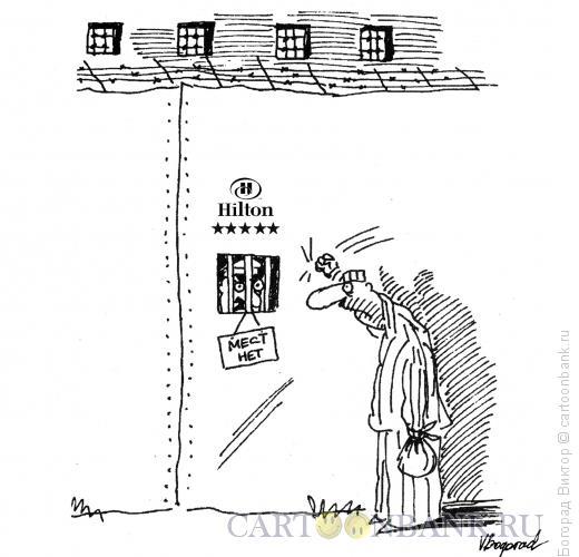Карикатура: Нет мест, Богорад Виктор