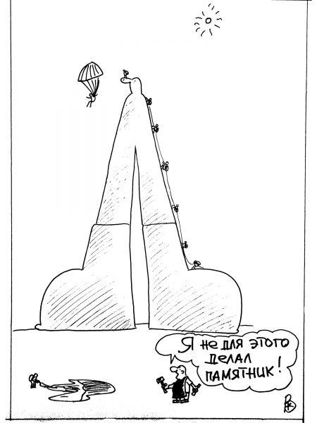 Карикатура: Прыжки с парашютом, Валерий Каненков
