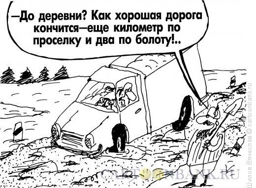 Карикатура: Счастливого пути!, Шилов Вячеслав