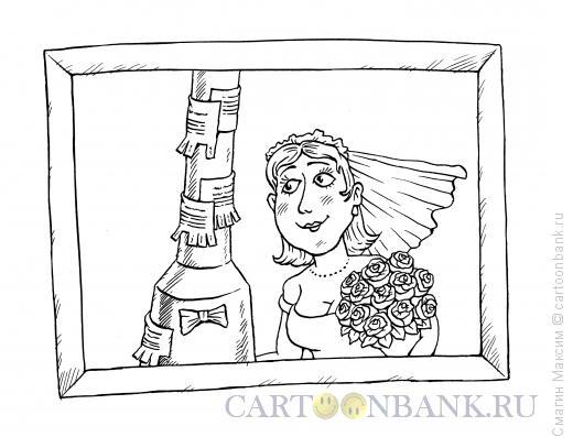 Карикатура: Невеста и столб, Смагин Максим
