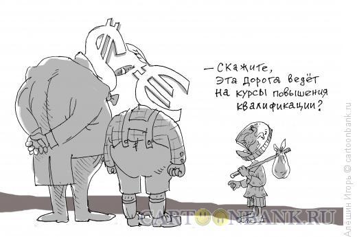 Карикатура: верной дорогой идёте, товарищ, Алёшин Игорь