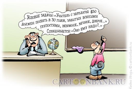 Карикатура: Бедный учитель, Кийко Игорь