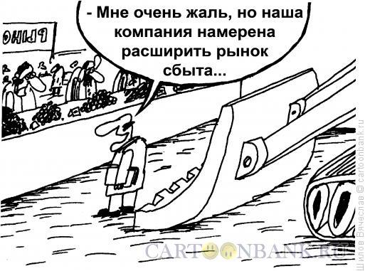 Карикатура: Рынок сбыта, Шилов Вячеслав