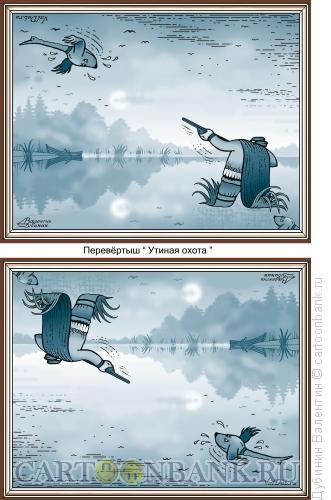 Карикатура: Утиная охота, Дубинин Валентин