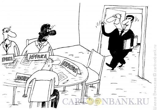 Карикатура: Евразия, Шилов Вячеслав