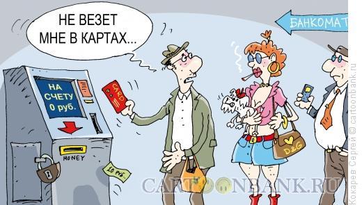 Карикатура: плохая карта, Кокарев Сергей