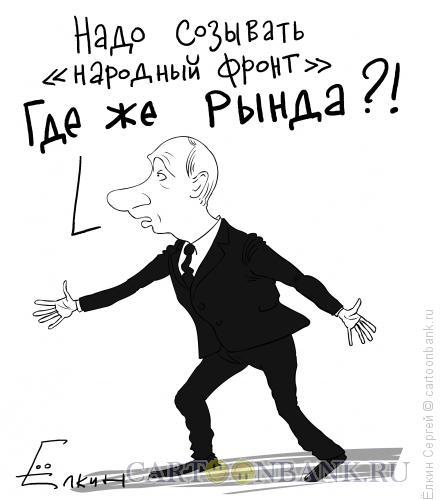 Карикатура: Рында, Ёлкин Сергей