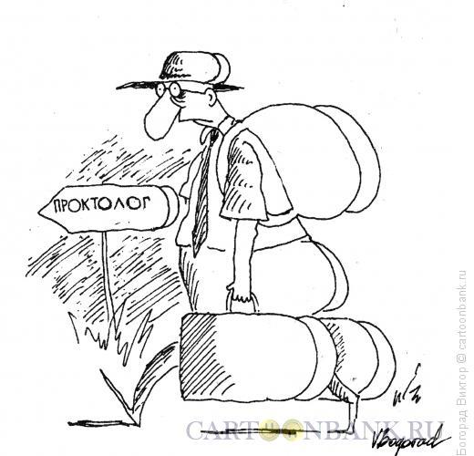 Карикатура: К проктологу, Богорад Виктор