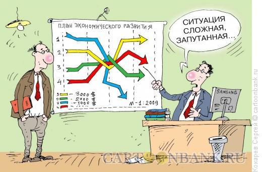 Карикатура: экономисты, Кокарев Сергей