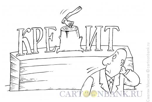 Карикатура: Кредитная плаха, Смагин Максим