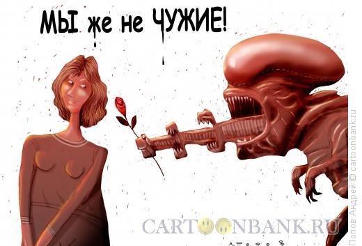 Карикатура: Мы же не чужие, Попов Андрей