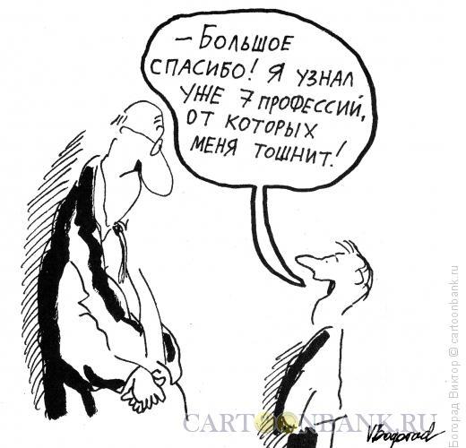 Карикатура: Профориентация, Богорад Виктор