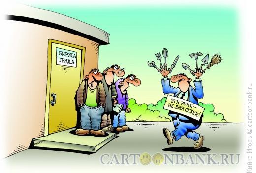Карикатура: Биржа труда, Кийко Игорь