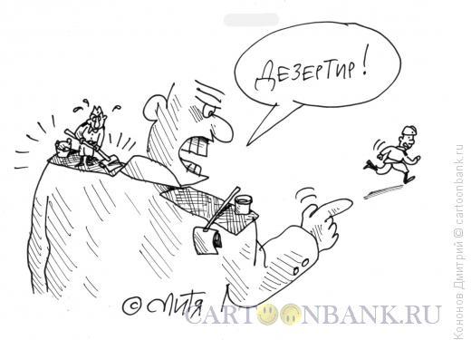 Карикатура: дезертир, Кононов Дмитрий