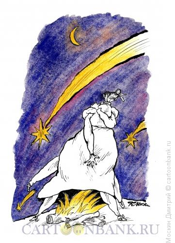 Карикатура: костер любви, Москин Дмитрий