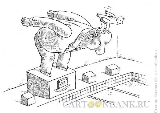 Карикатура: Прыжок, Смагин Максим