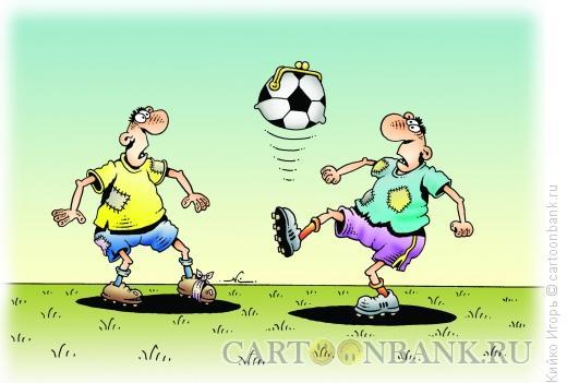 Карикатура: Футбольные деньги, Кийко Игорь