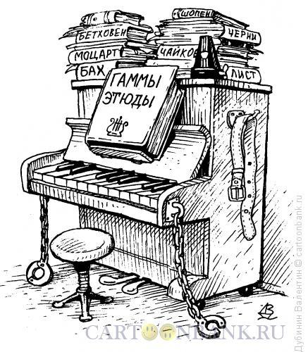 Карикатура: Музыкальное образование, Дубинин Валентин