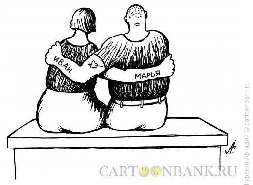 Карикатура: влюблённые на скамейке, Гурский Аркадий