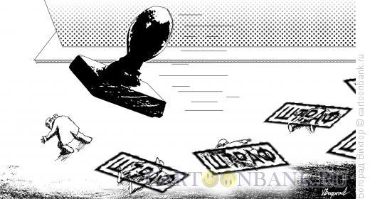 Карикатура: Закон о штрафах 2, Богорад Виктор