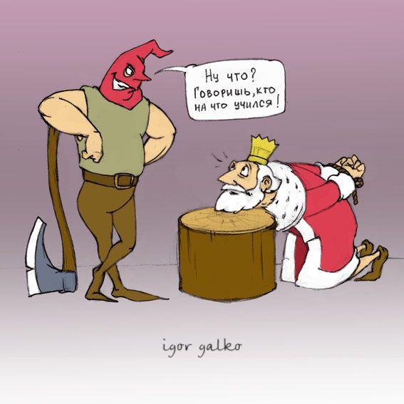 Карикатура: кто на что учился, игорь галко