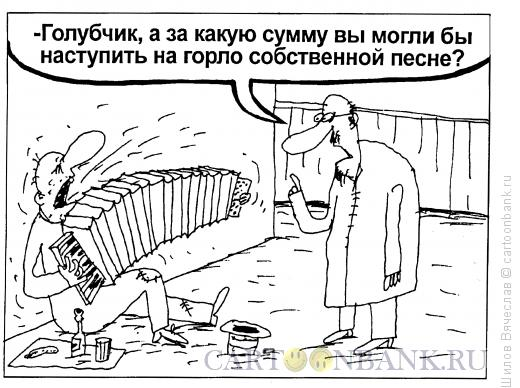 Карикатура: Просьба, Шилов Вячеслав