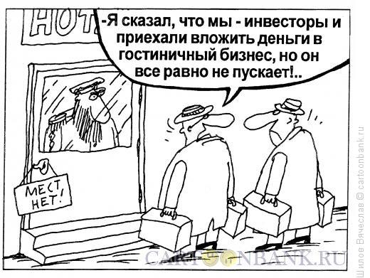 Карикатура: Гостиница, Шилов Вячеслав