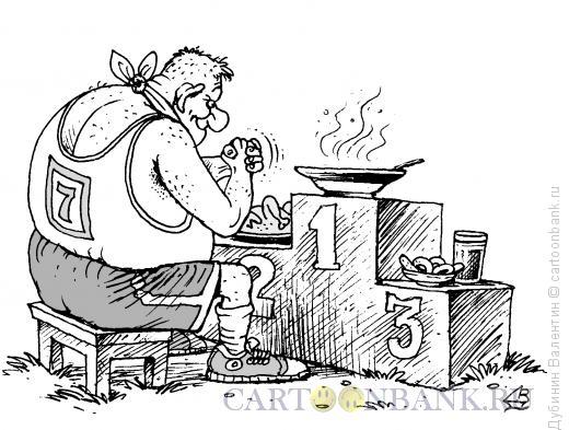 Карикатура: Первое, второе, третье, Дубинин Валентин