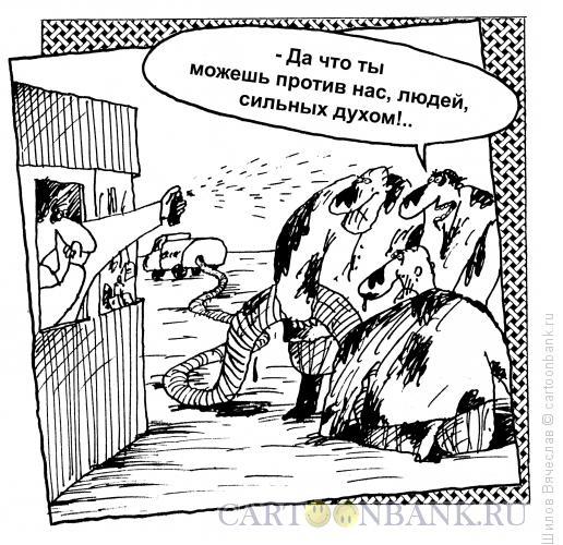 Карикатура: Сильные духом, Шилов Вячеслав