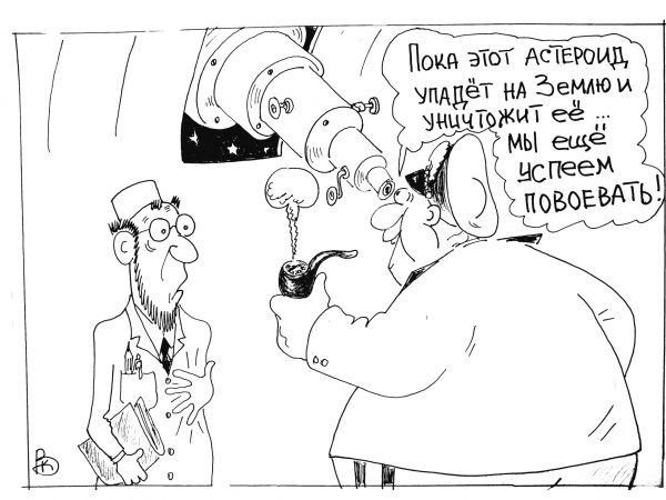 Карикатура: Не боись!, Валерий Каненков