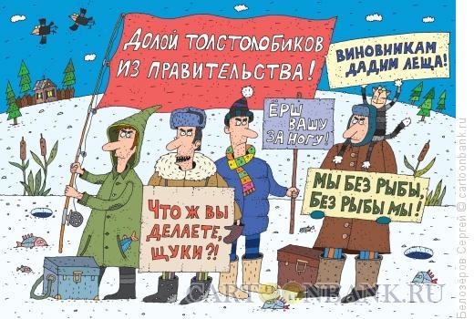Карикатура: Митинг против платной рыбалки, Белозёров Сергей