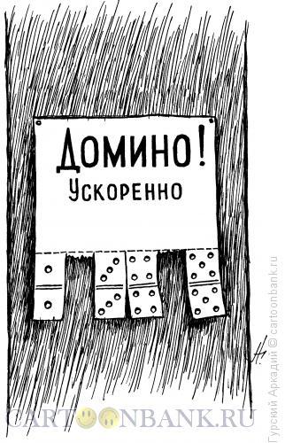 Карикатура: объявление на столбе, Гурский Аркадий
