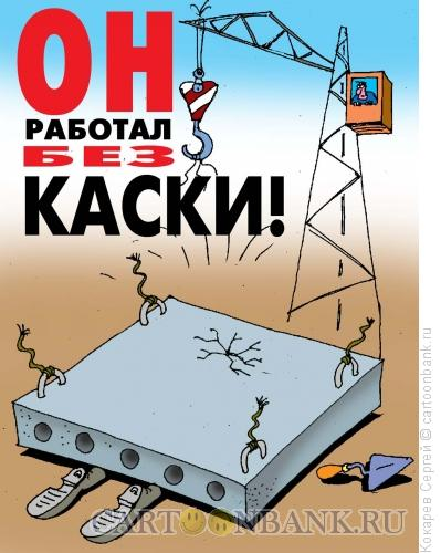 Карикатура: техника безопасности, Кокарев Сергей
