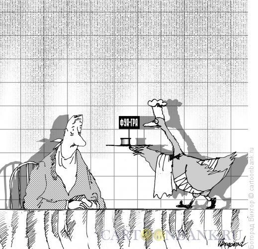 Карикатура: Фуа-гра, Богорад Виктор