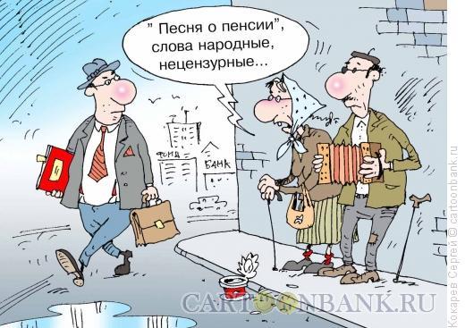 Карикатура: песня о пенсии, Кокарев Сергей