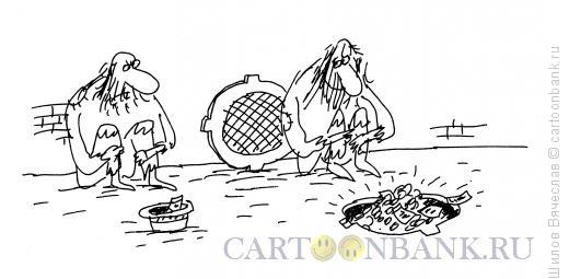 Карикатура: Большая емкость, Шилов Вячеслав