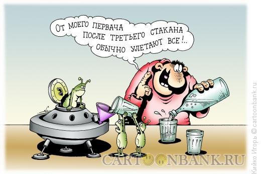 http://www.anekdot.ru/i/caricatures/normal/12/7/15/kontakt.jpg