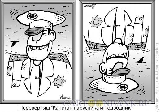 Карикатура: Перевёртыш - Капитан парусника и подводник, Дубинин Валентин