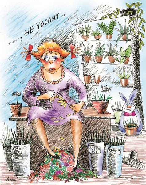 Карикатура: боязнь безработицы, Алла Сердюкова