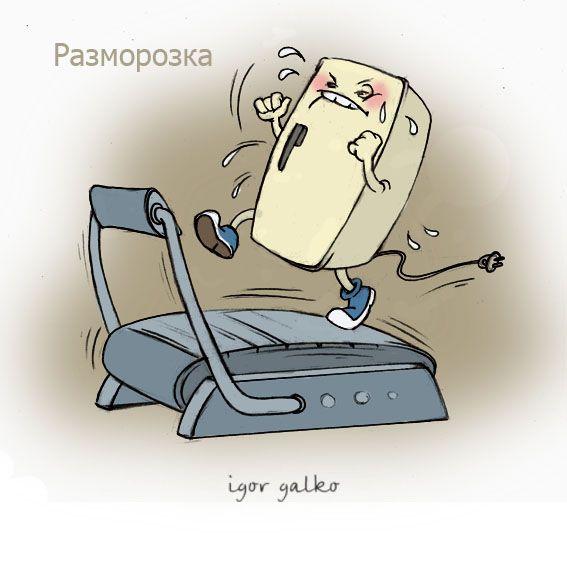 Карикатура: разморозка, игорь галко