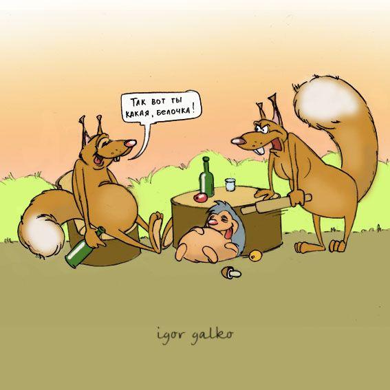 Карикатура: так вот ты какая, игорь галко