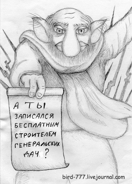 Карикатура: Тролли-Армиефилы, Птица Счастья