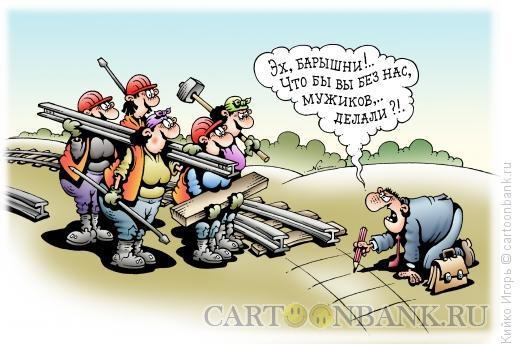 Карикатура: Тяжелый женский труд, Кийко Игорь