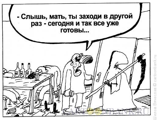 Карикатура: Все готовы, Шилов Вячеслав