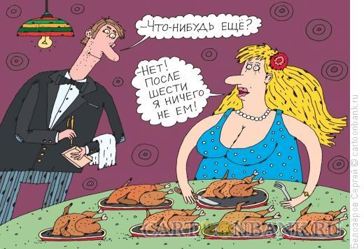 Карикатура: Диета, Белозёров Сергей