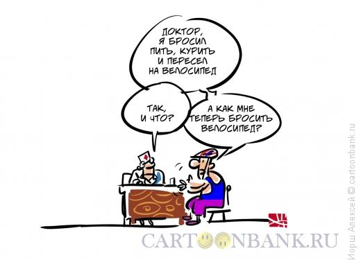 Карикатура: Велосипедная болезнь, Иорш Алексей