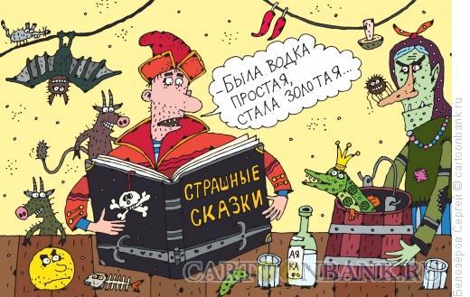 Карикатура: Любо? Дорого!, Белозёров Сергей