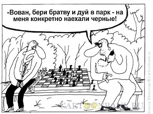 Карикатура: Ситуация, Шилов Вячеслав