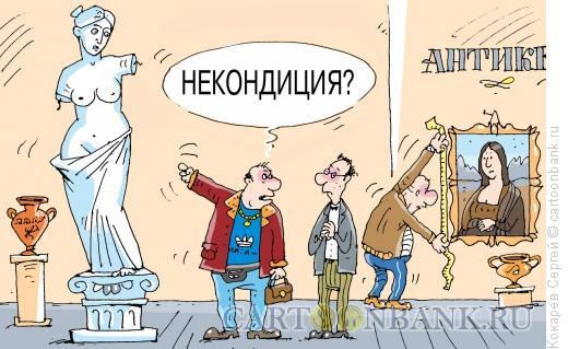 Карикатура: выставка-продажа, Кокарев Сергей