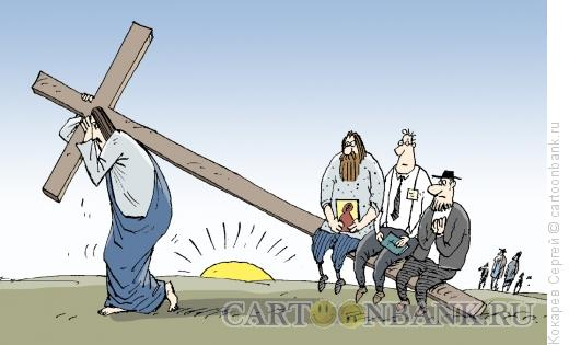 Карикатура: сектанты, Кокарев Сергей